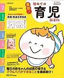 最新! 初めての育児新百科 (ベネッセ・ムック たまひよブックス たまひよ新百科シリーズ)