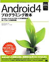 Android 4プログラミング教本 (Smart Mobile Developer)