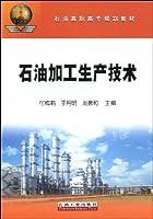 石油高职高专规划教材 石油加工生产技术