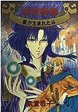 辺境警備―星が生まれた谷 (Asuka comics DX)