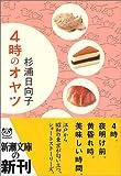 4時のオヤツ (新潮文庫)