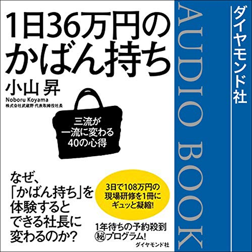 『1日36万円のかばん持ち――三流が一流に変わる40の心得』のカバーアート