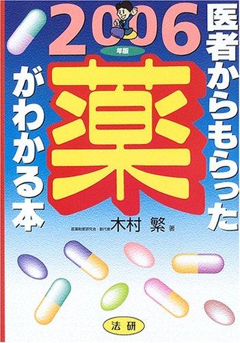 医者からもらった薬がわかる本〈2006年版〉の詳細を見る