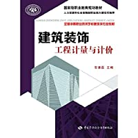 Architectural engineering measurement and valuation of national vocational education planning materials secondary vocational and technical schools nationwide specialty building materials(Chinese Edition)