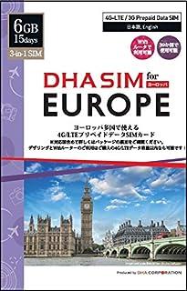 DHA SIM for Europe ヨーロッパ 39か国 (6GB / 15日間利用可能) データ通信専用 プリペイドデータSIMカード (4GLTE / 3G対応) Wifiルーター デザリング利用可 シムフリー端末のみ対応 [ クレジット...