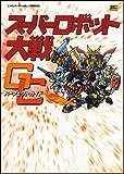 スーパーロボット大戦GC パーフェクトガイド (ニンテンドーゲームキューブBOOKS)