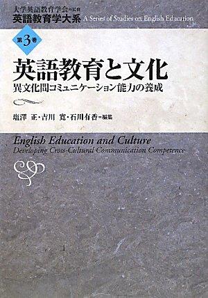英語教育と文化―異文化間コミュニケーション能力の養成 (英語教育学大系)の詳細を見る