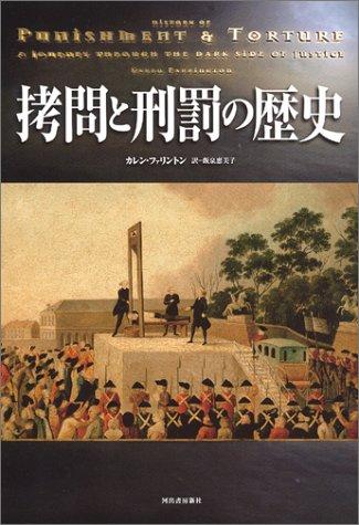 拷問と刑罰の歴史