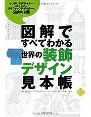 図解ですべてわかる 世界の装飾デザイン見本帳