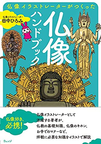 仏像イラストレーターが作った 仏像ハンドブック