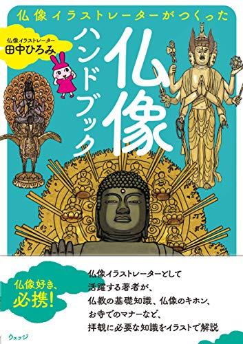 仏像イラストレーターが作った 仏像ハンドブックの詳細を見る