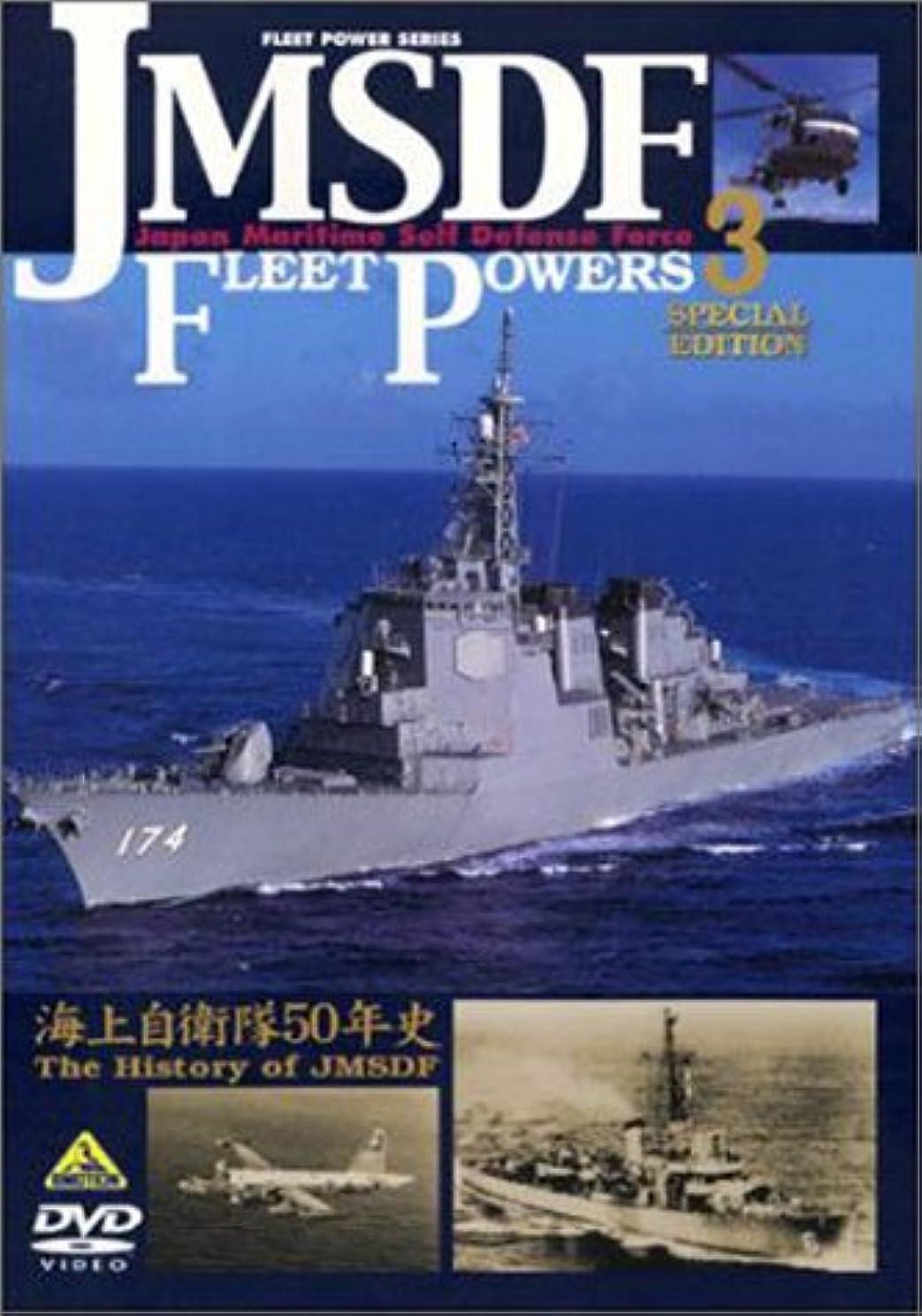 一般敬礼原子炉JMSDF FLEET POWERS3-The History of JMSDF-/海上自衛隊の防衛力3-海上自衛隊50年史- [DVD]
