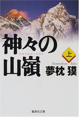 神々の山嶺 上 (集英社文庫)