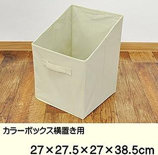 縦型 収納ボックス クリーム色│カラーボックス横置き用