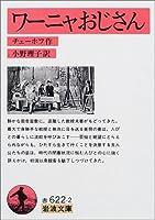 ワーニャおじさん (岩波文庫 赤 622-2)