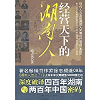 operating the world s Hunan (paperback)