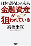 金融資産が狙われている―日本の恐ろしい未来