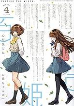 コミック百合姫2021年4月号