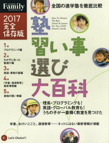 プレジデントFamily 塾習い事選び大百科2017 完全保存版 (プレジデントムック)