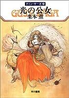 光の公女―グイン・サーガ(27) (ハヤカワ文庫JA)