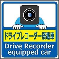 【ドライブレコーダー搭載車】マグネットA 10cm×10cm 1枚入