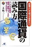 教養として知っておきたい国際通貨の読み方―テレビや新聞の経済・金融ニュースがもっとわかる!