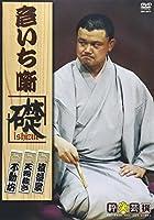 DVD>林家彦いち:彦いち噺『礎』 (<DVD>)