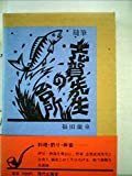志賀先生の台所―随筆 (1977年)
