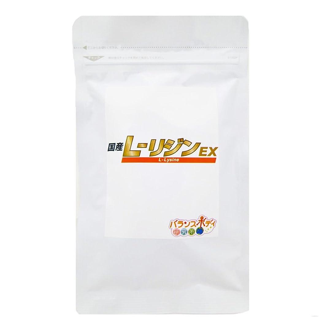 練習した遺跡耐えるリジン サプリメント 国産 L-リジンEX (GMP国内工場製造) サプリ(180粒 20~60日分)