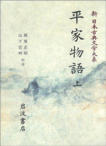 平家物語〈上〉 (新 日本古典文学大系 44)