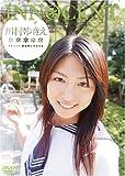 川村ゆきえ INNOCENT [DVD]