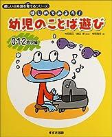 はじめてみよう!幼児のことば遊び 0・1・2歳児編 (美しい日本語を育てるシリーズ)