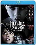 呪怨 終わりの始まり[Blu-ray/ブルーレイ]