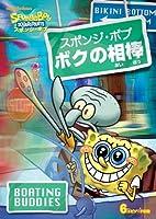 スポンジ・ボブ ボクの相棒 [DVD]