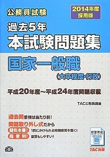 2014年度採用版 過去5年本試験問題集 国家一般職(大卒程度・行政) (公務員試験)