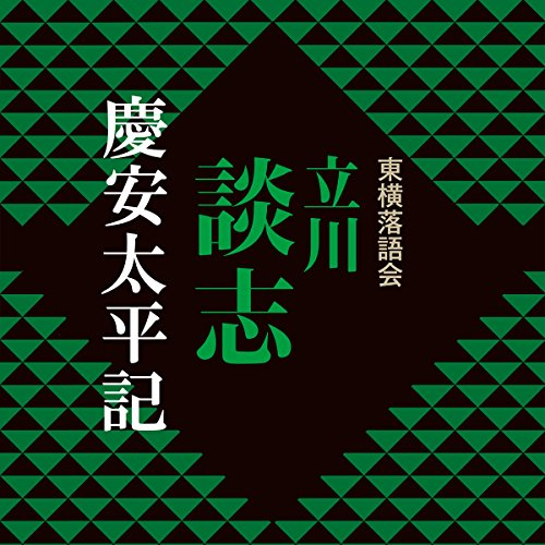 『慶安太平記』のカバーアート