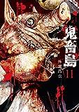 鬼畜島 11巻 (LINEコミックス)