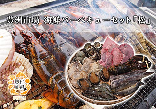築地魚群豊洲市場海鮮バーベキューセット松