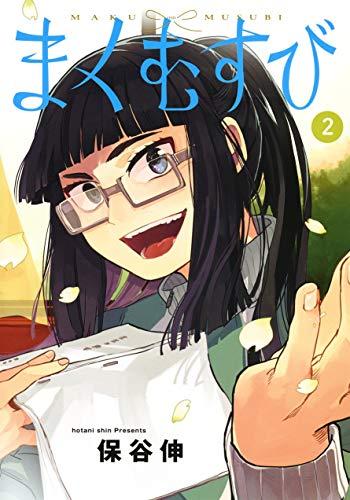 まくむすび 2 (ヤングジャンプコミックス)