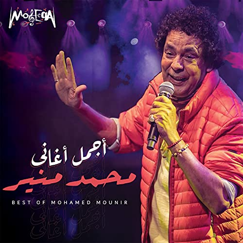 Best of Mohamed Mounir