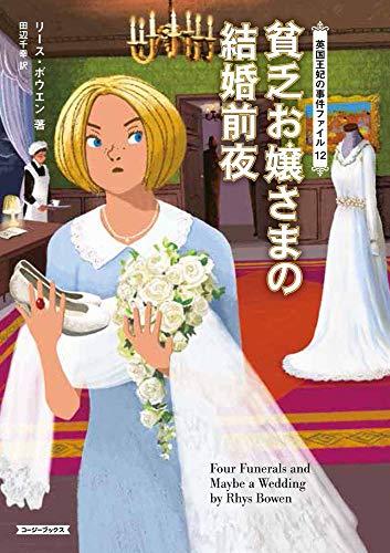 貧乏お嬢さまの結婚前夜 (コージーブックス ボ)