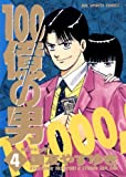 100億の男(4) 100億の男 (ビッグコミックス)
