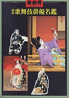 【演劇界】1998年10月臨時増刊特大号 最新歌舞伎俳優名鑑 [雑誌]
