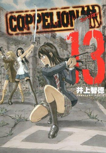 COPPELION(13) (ヤンマガKCスペシャル)