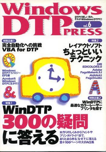Windows DTP PRESS〈vol.6〉の詳細を見る