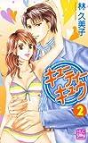 キューティー キュウ 2 (白泉社レディース・コミックス)