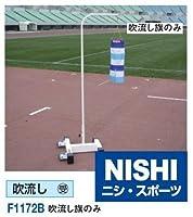 NISHI(ニシ スポーツ) F1172B 吹流し旗のみ
