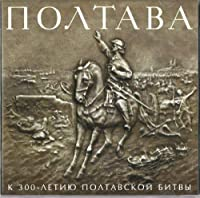 Poltava. On the 300th anniversary of the battle