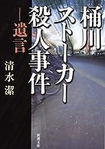 表紙: 桶川ストーカー殺人事件―遺言― | 清水潔