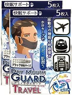 【2袋セット】ドライマウスガード トラベル 男性サイズ 5枚入 黒